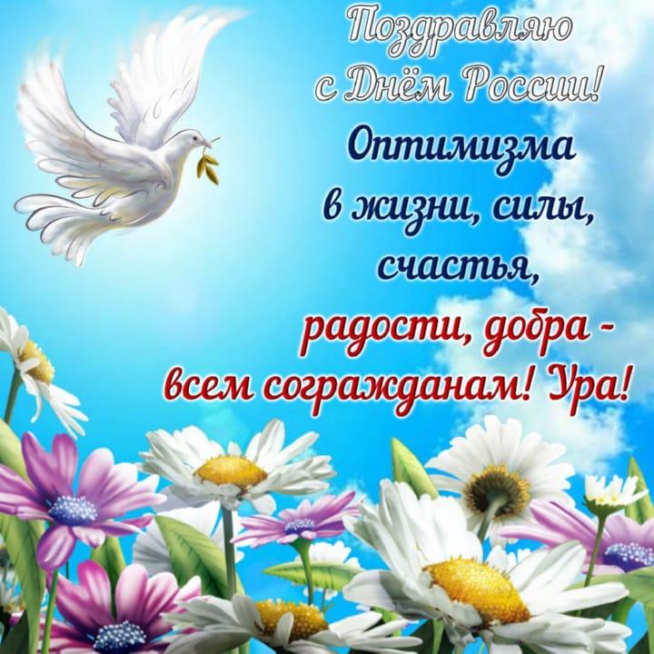 Открытка день независимости россии