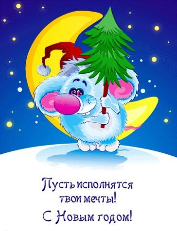 Поздравительные открытки виртуальные открытки на новый год